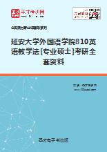 2018年延安大学外国语学院810英语教学法[专业硕士]考研全套资料