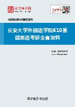 2018年长安大学外国语学院610基础英语考研全套资料