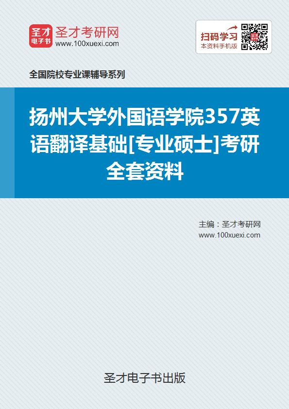 2018年扬州大学外国语学院357英语翻译基础[专业硕士]考研全套资料