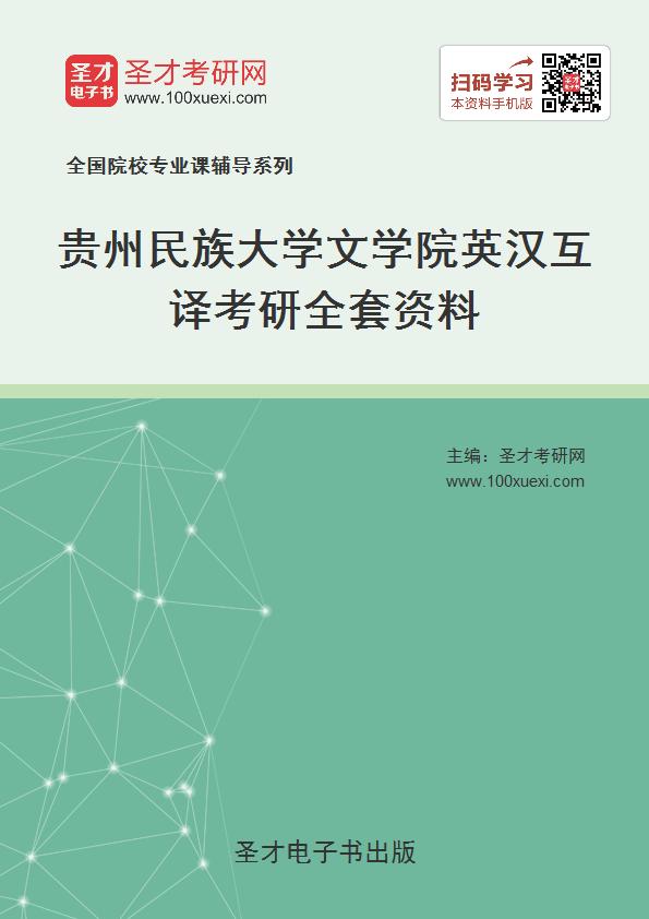 2018年贵州民族大学外国语学院823英汉互译考研全套资料