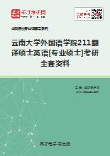 2019年云南大学外国语学院211翻译硕士英语[专业硕士]考研全套资料
