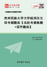2019年贵州民族大学外国语学院823英汉互译考研题库【名校考研真题+章节题库】