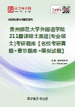 2018年贵州师范大学外国语学院211翻译硕士英语[专业硕士]考研题库【名校考研真题+章节题库+模拟试题】