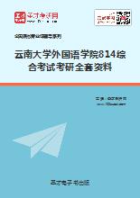 2018年云南大学外国语学院814综合考试考研全套资料