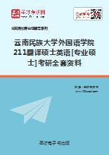 2019年云南民族大学外国语学院211翻译硕士英语[专业硕士]考研全套资料