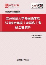 2019年贵州师范大学外国语学院826综合英语(含写作)考研全套资料