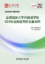 2018年云南民族大学外国语学院828专业英语考研全套资料