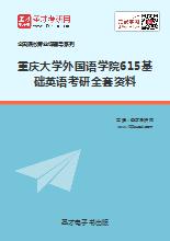 2020年重庆大学外国语学院615基础英语考研全套资料