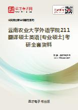 2019年云南农业大学外语学院211翻译硕士英语[专业硕士]考研全套资料