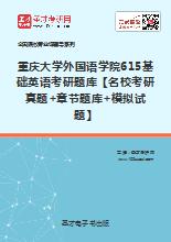 2020年重庆大学外国语学院615基础英语考研题库【名校考研真题+章节题库+模拟试题】