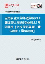 2019年云南农业大学外语学院211翻译硕士英语[专业硕士]考研题库【名校考研真题+章节题库+模拟试题】