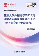 2019年重庆大学外国语学院814英语翻译与写作考研题库【名校考研真题+专项练习】