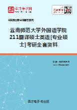 2019年云南师范大学外国语学院211翻译硕士英语[专业硕士]考研全套资料