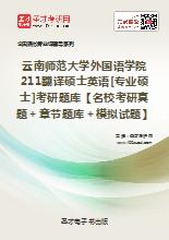 2019年云南师范大学外国语学院211翻译硕士英语[专业硕士]考研题库【名校考研真题+章节题库+模拟试题】