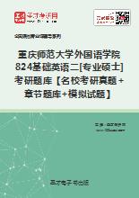 2018年重庆师范大学外国语学院824基础英语二[专业硕士]考研题库【名校考研真题+章节题库+模拟试题】