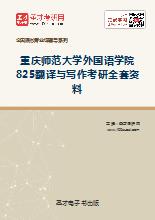2019年重庆师范大学外国语学院825翻译与写作考研全套资料