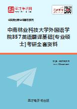 2021年中南林业科技大学外国语学院357英语翻译基础[专业硕士]考研全套资料