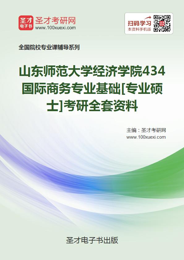 2018年山东师范大学经济学院434国际商务专业基础[专业硕士]考研全套资料