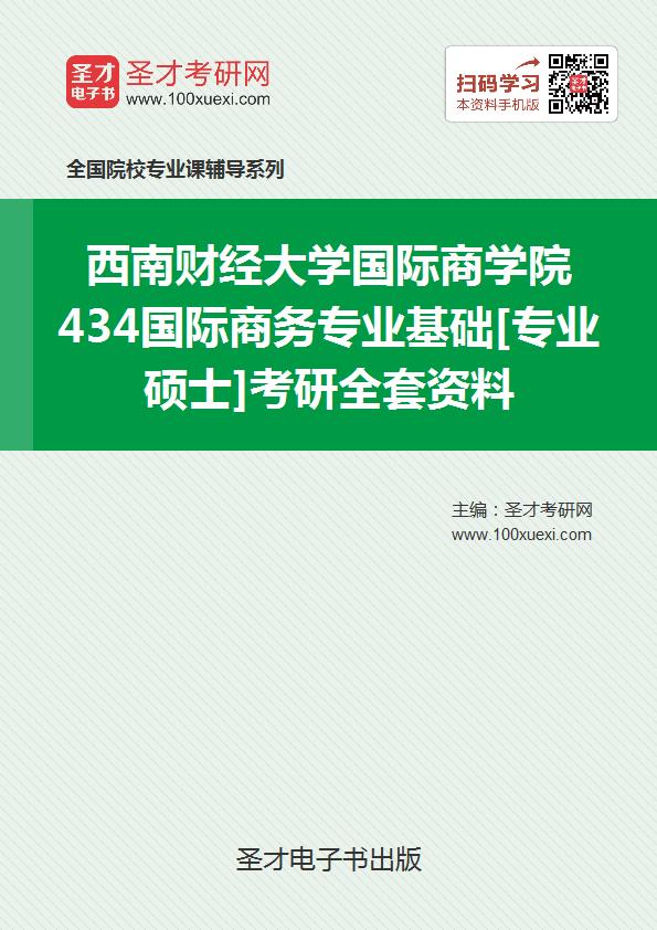 2018年西南财经大学国际商学院434国际商务专业基础[专业硕士]考研全套资料