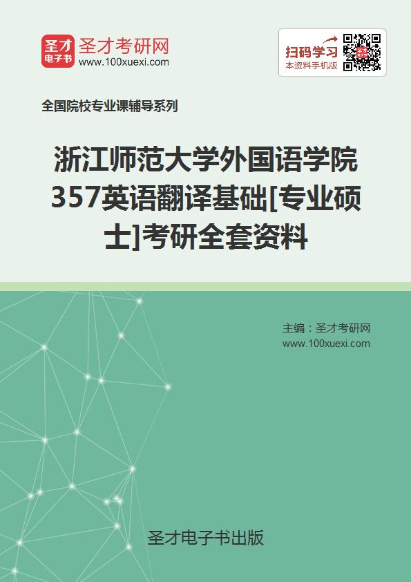 2018年浙江师范大学外国语学院357英语翻译基础[专业硕士]考研全套资料