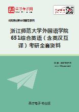 2019年浙江师范大学外国语学院651综合英语(含英汉互译)考研全套资料
