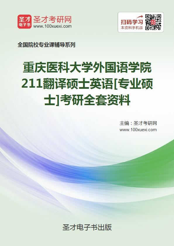 2018年重庆医科大学外国语学院211翻译硕士英语[专业硕士]考研全套资料