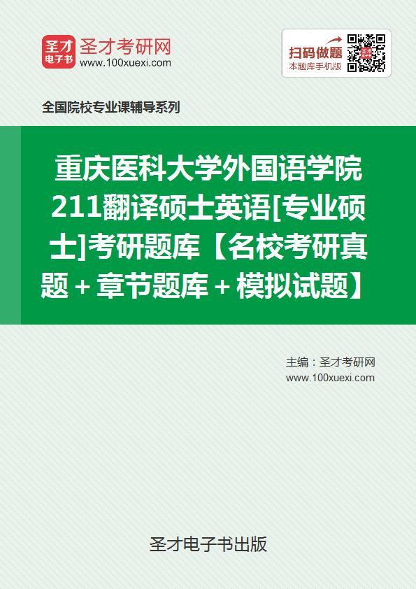 2018年重庆医科大学外国语学院211翻译硕士英语[专业硕士]考研题库【名校考研真题+章节题库+模拟试题】