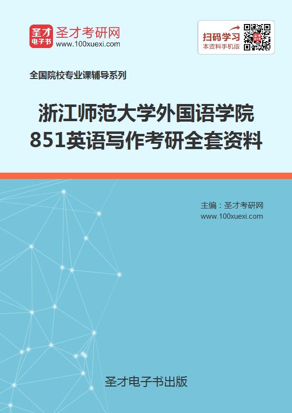2018年浙江师范大学外国语学院851英语写作考研全套资料