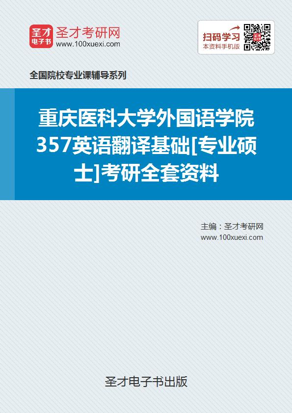 2018年重庆医科大学外国语学院357英语翻译基础[专业硕士]考研全套资料