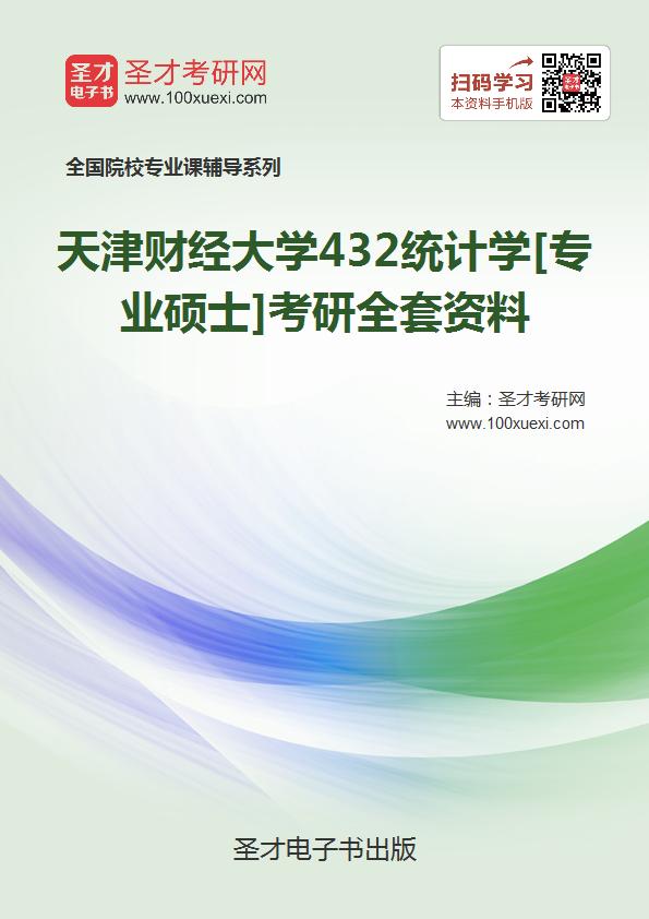 2018年天津财经大学432统计学[专业硕士]考研全套资料