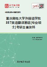 2020年重庆邮电大学外国语学院357英语翻译基础[专业硕士]考研全套资料
