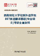 2018年西南财经大学经贸外语学院357英语翻译基础[专业硕士]考研全套资料