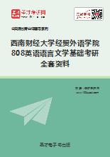 2019年西南财经大学经贸外语学院808英语语言文学基础考研全套资料