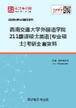 2020年西南交通大学外国语学院211翻译硕士英语[专业硕士]考研全套资料