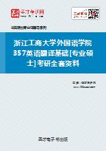 2019年浙江工商大学外国语学院357英语翻译基础[专业硕士]考研全套资料