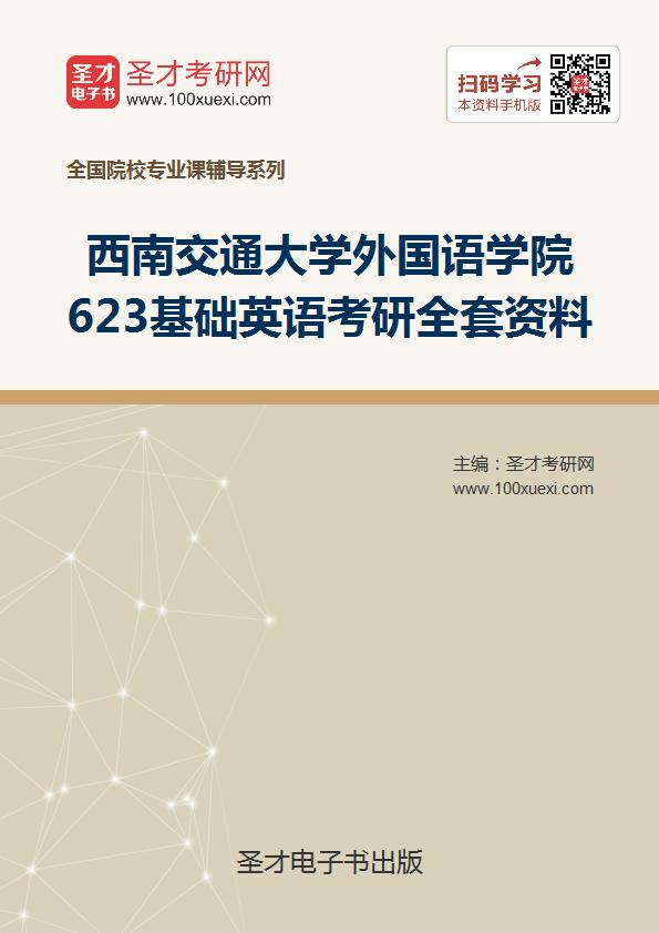 2018年西南交通大学外国语学院623基础英语考研全套资料
