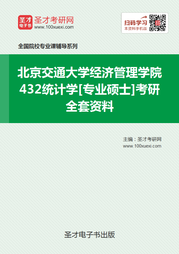 2018年北京交通大学经济管理学院432统计学[专业硕士]考研全套资料