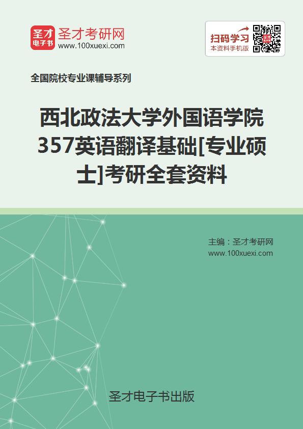 2018年西北政法大学外国语学院357英语翻译基础[专业硕士]考研全套资料
