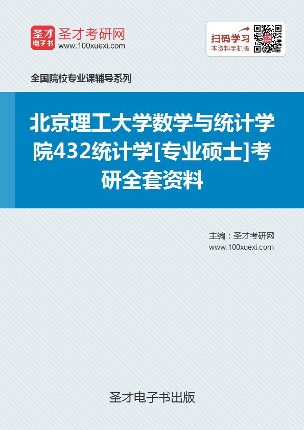 2018年北京理工大学数学与统计学院432统计学[专业硕士]考研全套资料