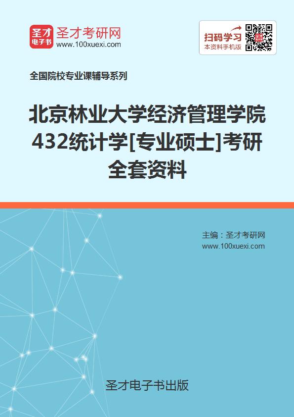 2018年北京林业大学经济管理学院432统计学[专业硕士]考研全套资料