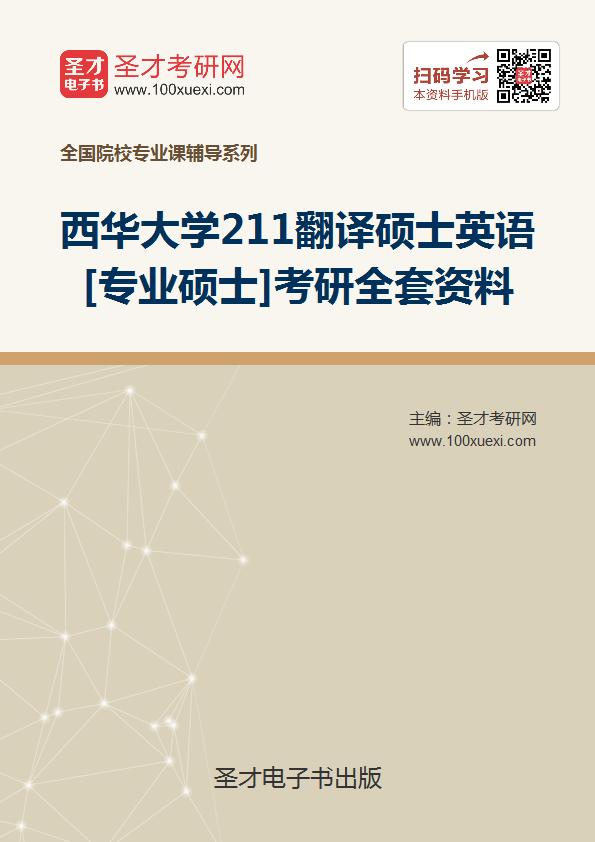 2018年西华大学211翻译硕士英语[专业硕士]考研全套资料