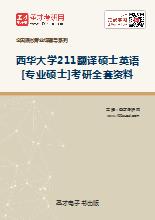 2019年西华大学211翻译硕士英语[专业硕士]考研全套资料