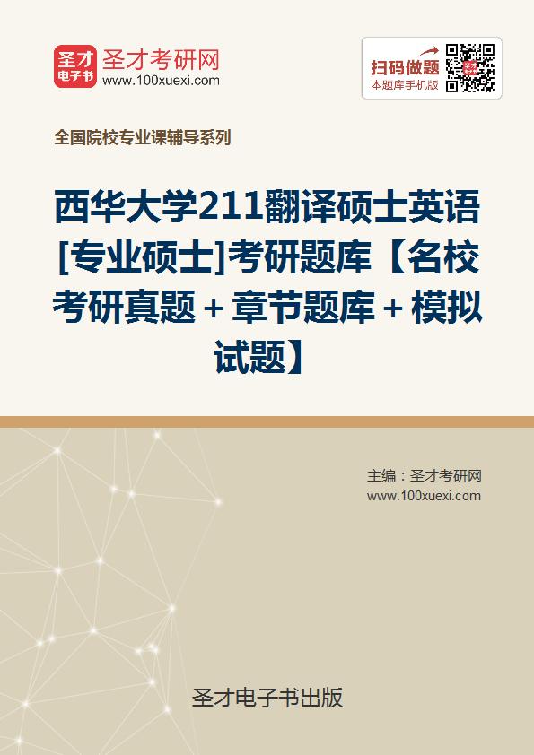 2018年西华大学211翻译硕士英语[专业硕士]考研题库【名校考研真题+章节题库+模拟试题】