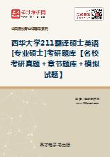 2020年西华大学211翻译硕士英语[专业硕士]考研题库【名校历年真题+章节题库+模拟试题】