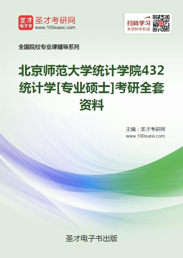 2018年北京师范大学统计学院432统计学[专业硕士]考研全套资料