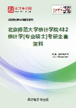 2020年北京师范大学统计学院432统计学[专业硕士]考研全套资料