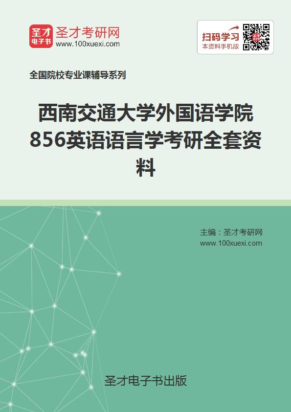 2018年西南交通大学外国语学院856英语语言学考研全套资料