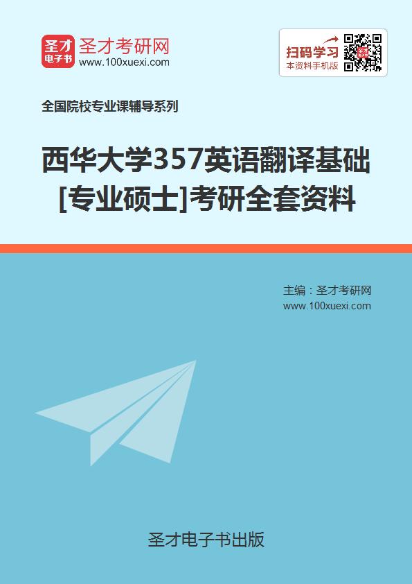 2018年西华大学357英语翻译基础[专业硕士]考研全套资料