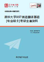 2019年西华大学357英语翻译基础[专业硕士]考研全套资料