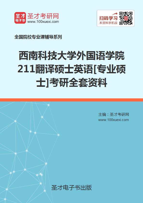 2018年西南科技大学外国语学院211翻译硕士英语[专业硕士]考研全套资料
